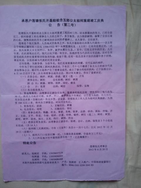 张氏祖祠重建竣工庆典公告