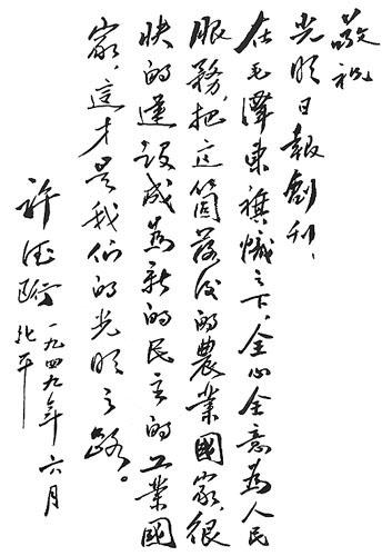 2014农历四月初四_许德珩相册-许德珩作品,怀恩网